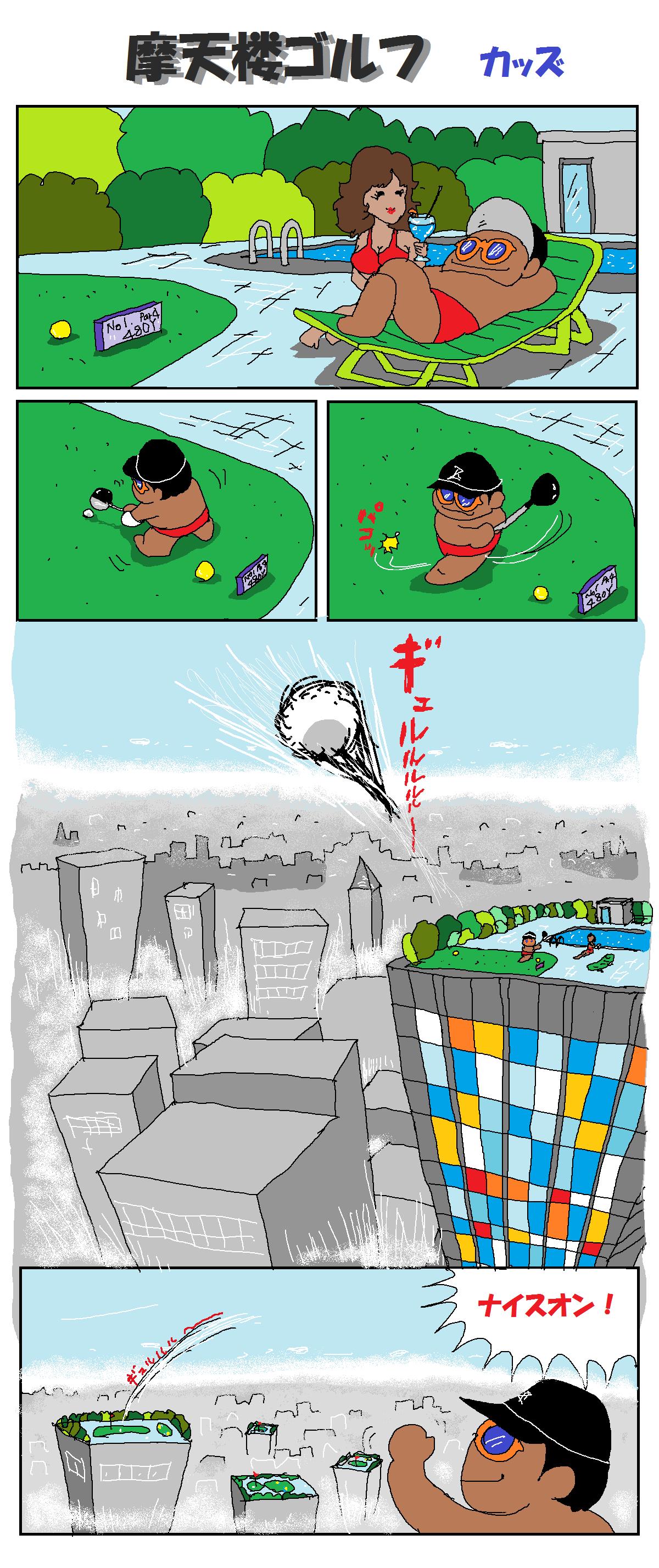 摩天楼ゴルフ