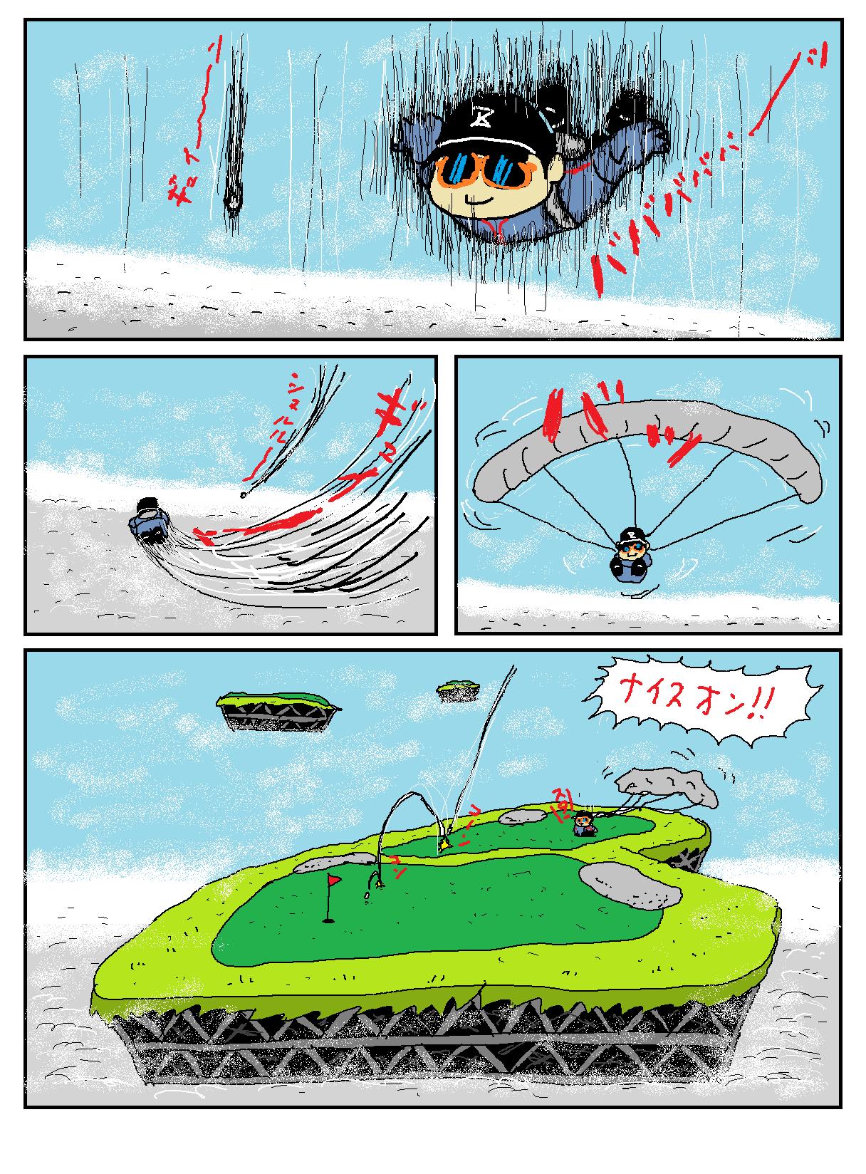 スカイゴルフ3
