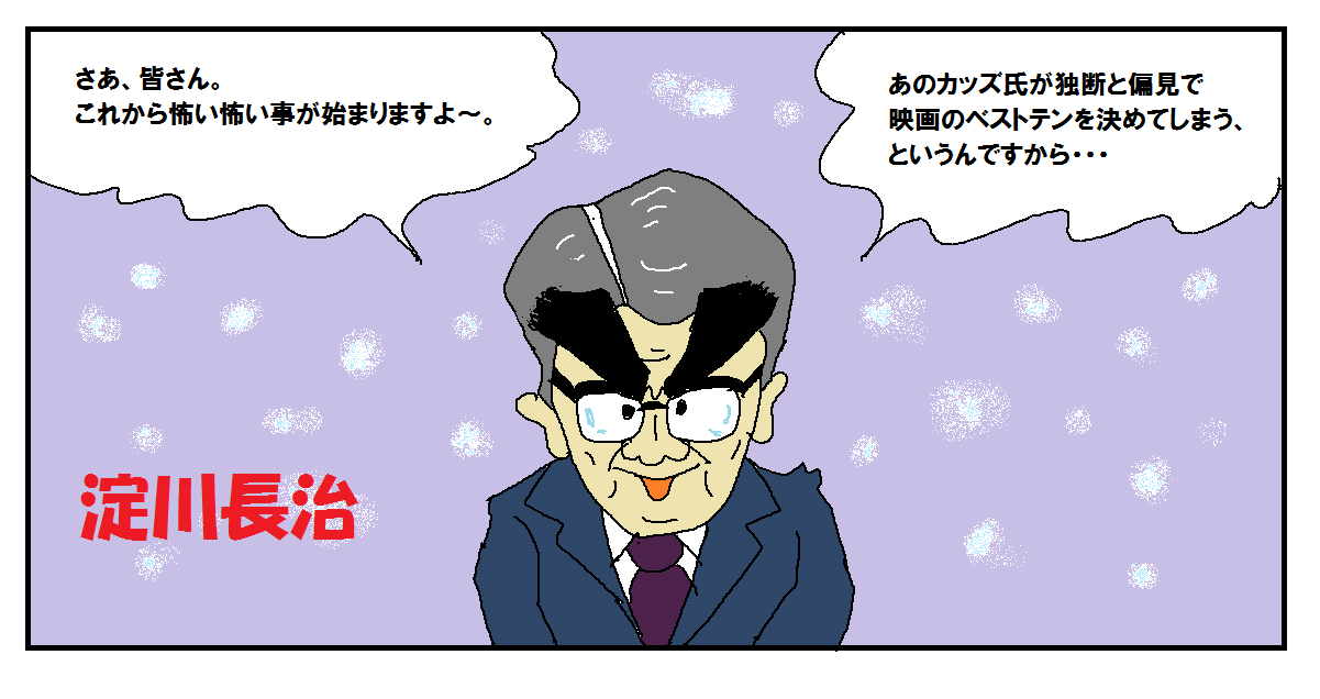 カッズベストテン映画編