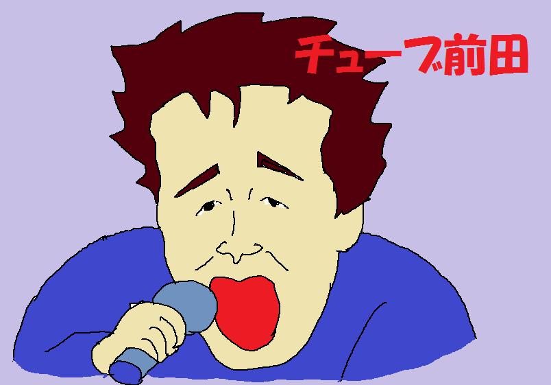 チューブ前田