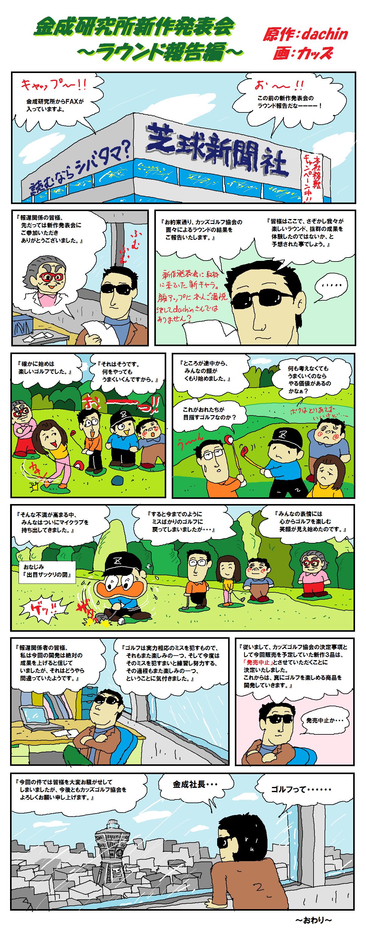 新作発表会ラウンド報告編