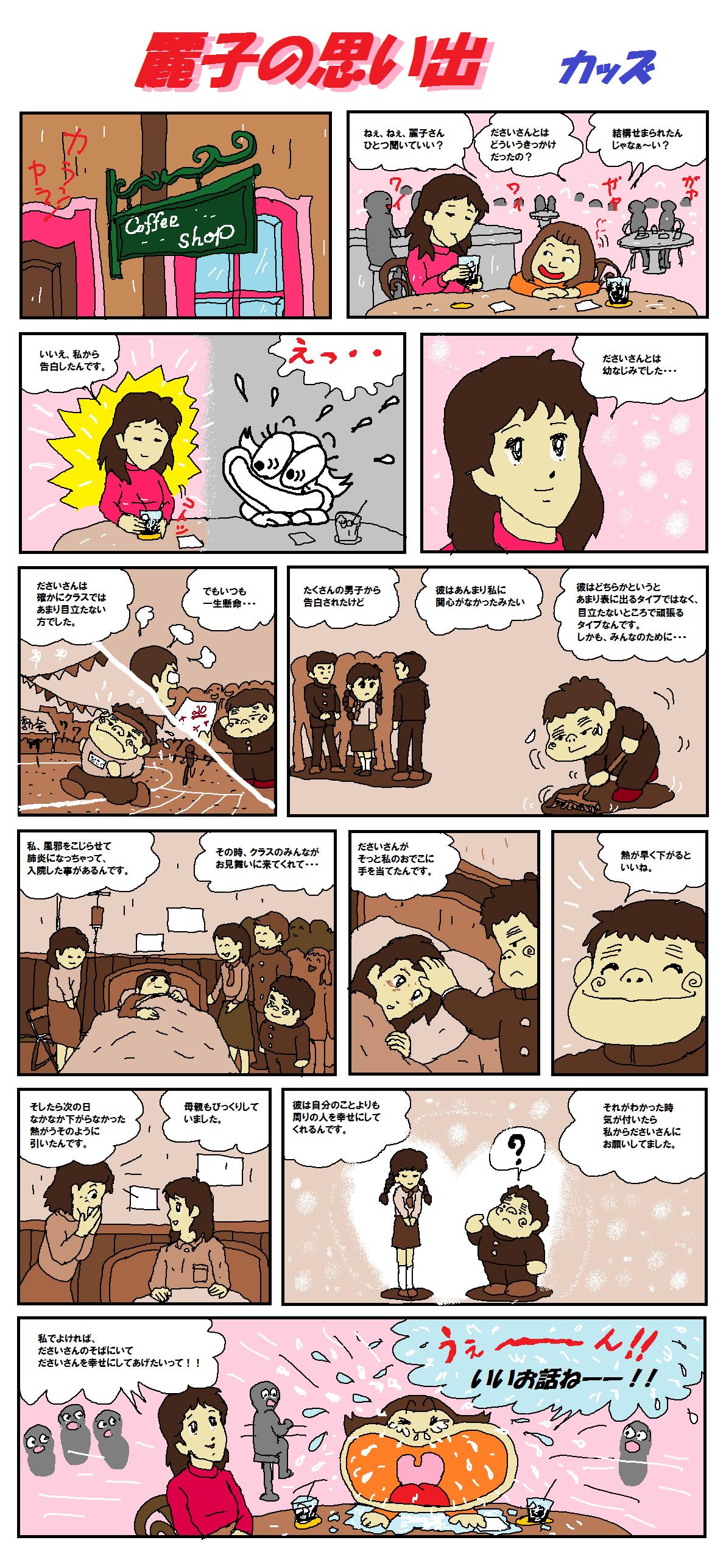 麗子の思い出