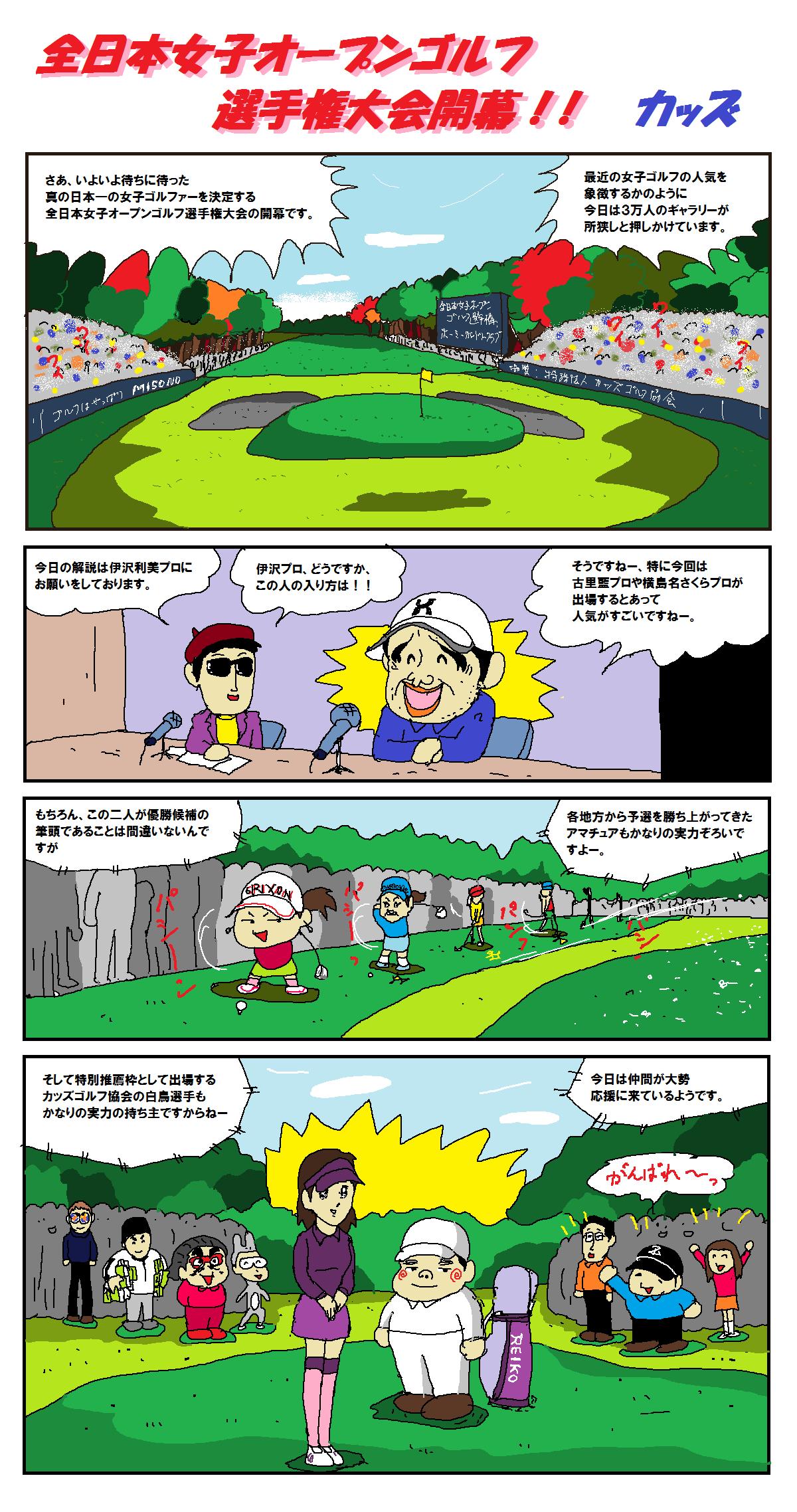 全日本女子オープンゴルフ選手権