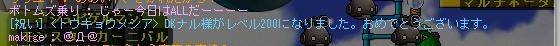 ナルナル200