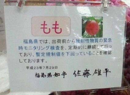 福島産 桃