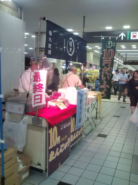 10円饅頭~臨時売店