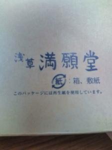 かわいい字体だな☆満願堂