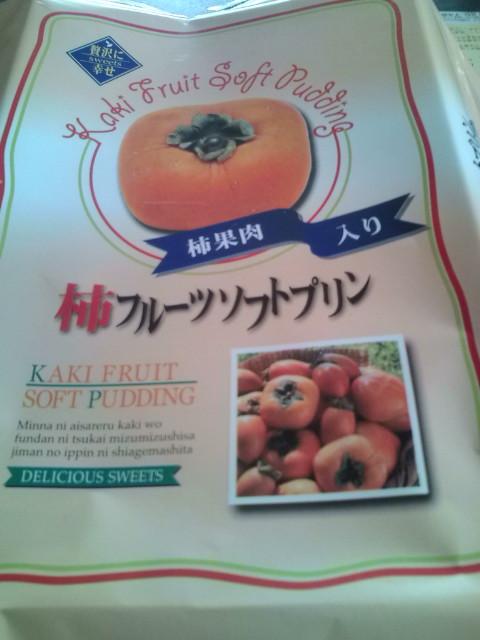 柿フルーツプリン