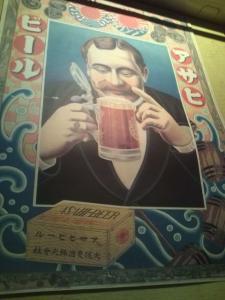 アサヒビールのポスター