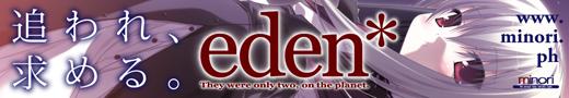 eden_banner01.jpg