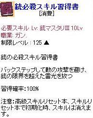 1106必殺クエ2