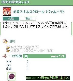 1106必殺クエ