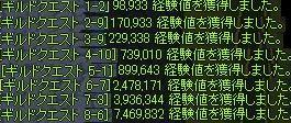 1129ギルクエ3