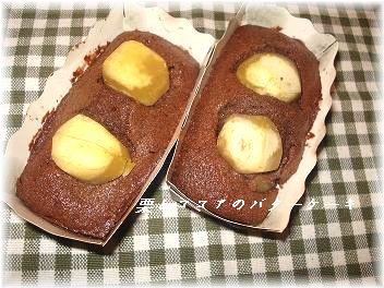栗とココアのバターケーキ☆