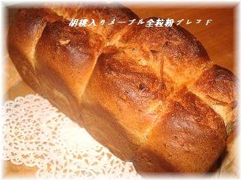 胡桃入りメープル全粒粉ブレッド