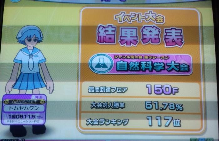 110620_sizenkagaku.jpg