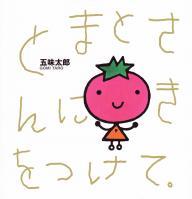 トマトさん