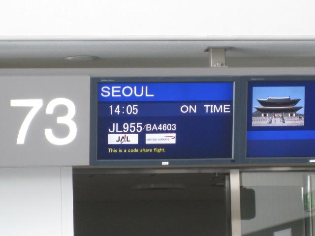 クルル/H22 4/14 ~ 韓国の旅 011