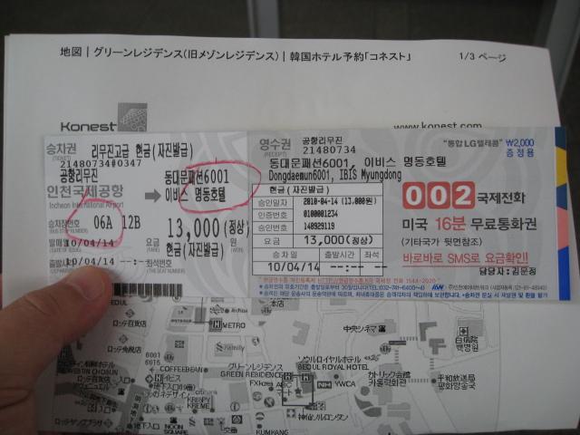 クルル/H22 4/14 ~ 韓国の旅 020