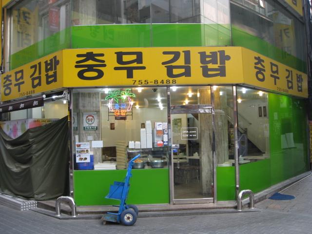 クルル/H22 4/14 ~ 韓国の旅 278