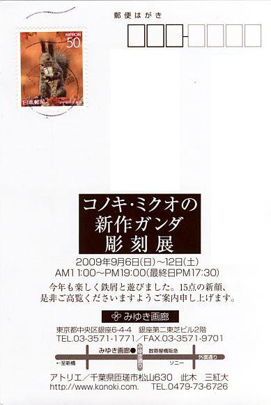 コノキ先生の個展2