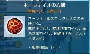 Maple110605_160848.jpg