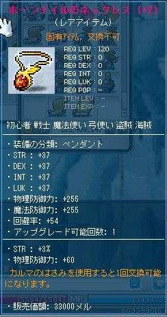 Maple110612_112326.jpg