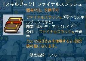 Maple110630_183058.jpg