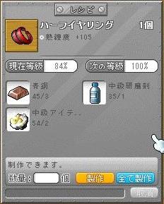 Maple110825_190541.jpg