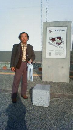 兵庫陶芸美術館前にて