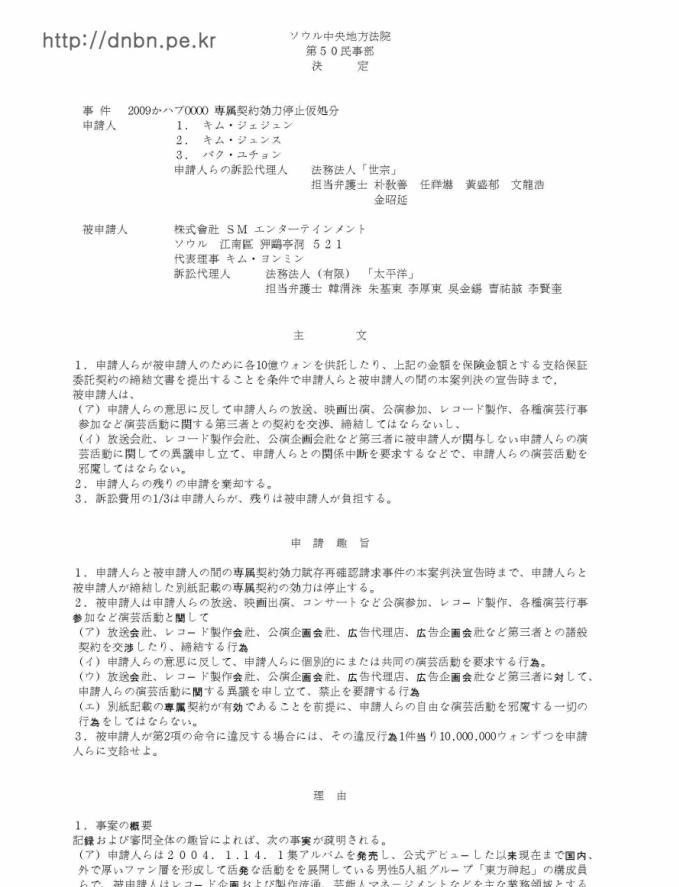 決定分 日本語一部