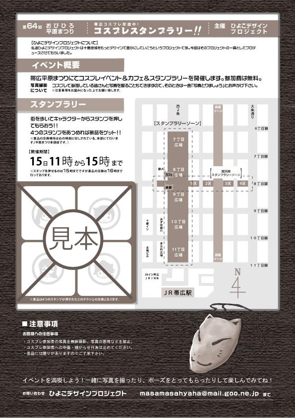 ★平原祭り(裏)