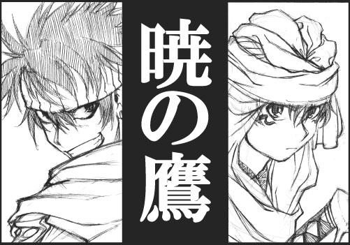 暁の鷹_タイトル