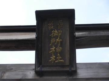 忌部神社2