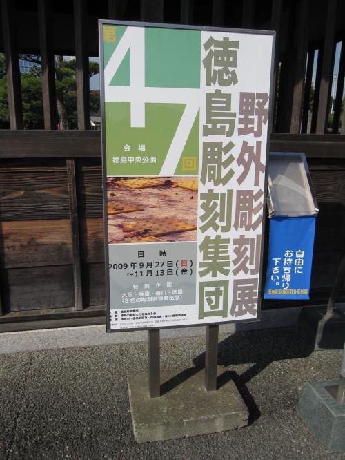 第47回 徳島彫刻集団 野外彫刻展