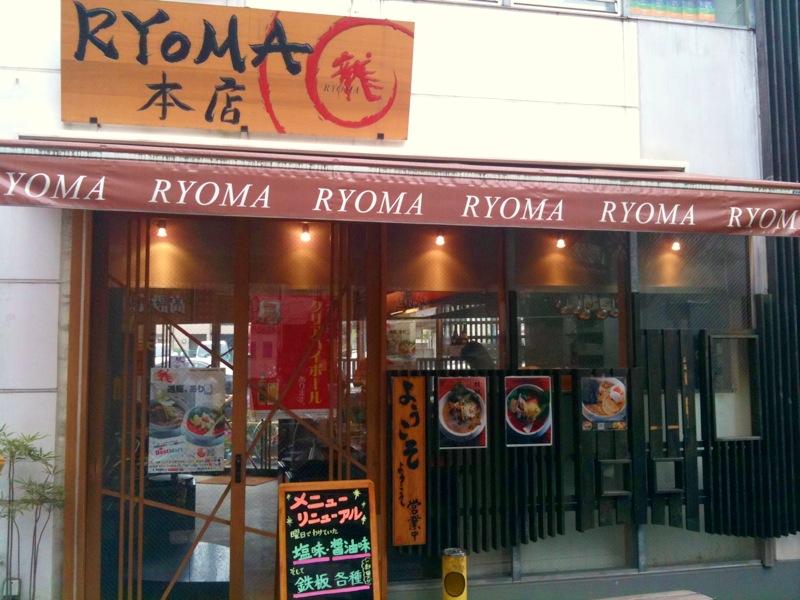 RYOMA 外観①