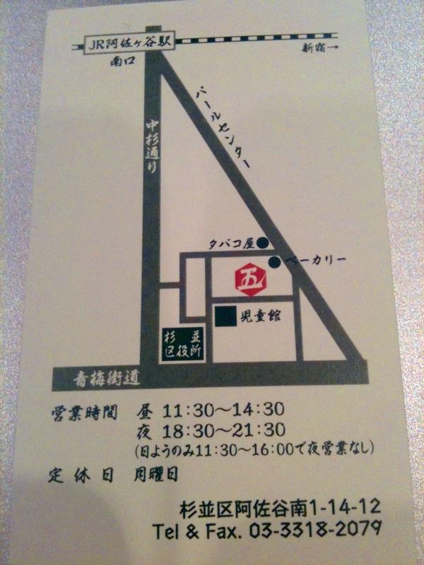 五郎左 地図