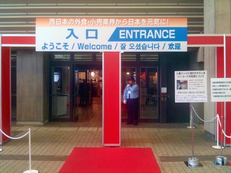2011関西産業展 入口
