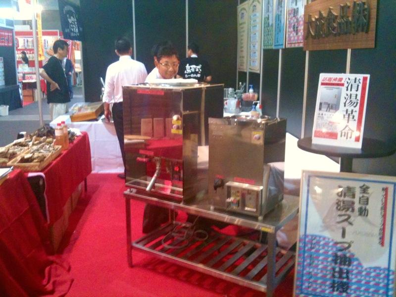 2011関西産業展 清湯マシン