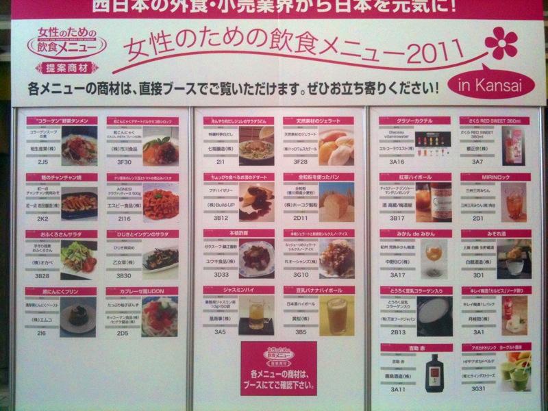 2011関西産業展 看板