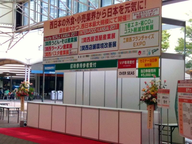 関西産業展 ホール①