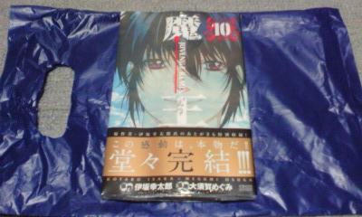 魔王JUVENILE REMIX 第10巻