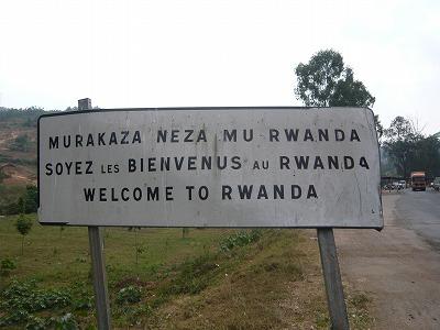 ルワンダ入国