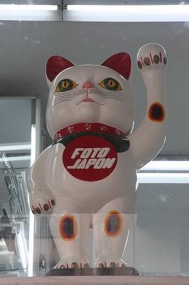 フォトハポン招き猫