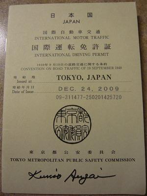 国際免許証