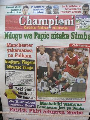 チチャリート新聞@タンザニア