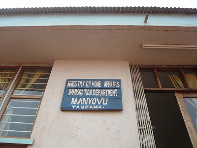 タンザニア出国