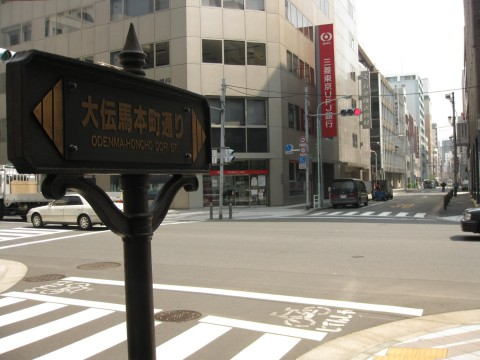 大伝馬本町通り・日本橋大伝馬町