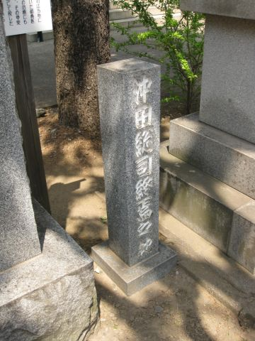 「沖田総司終焉の地」碑