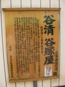 谷清・谷塚屋